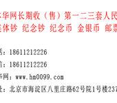 林华网长期收(售)第一二三套人民币连体钞纪念钞纪念币金银币邮票