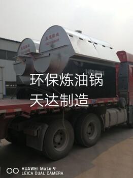 提炼猪油脂液压动物油炼油锅