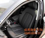 成都实体店改装汽车座椅,奥迪Q5汽车真皮座椅改装通风系统图片