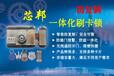 芯邦刷卡一体锁、IC一体化刷卡锁、门禁锁、IC钥匙扣卡