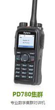 威泰克斯vx-534数字对讲机