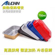 alchn亚虹长方形750ML一次性餐盒外卖打包加厚铝箔饭盒快餐便当碗