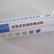 双氧水检测试纸/过氧化氢检测试纸