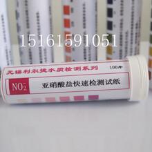 亚硝酸盐检测试纸