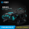 9DVR6人暗黑战车VR厂家酷炫外观超逼真内容厂家直销免费加盟