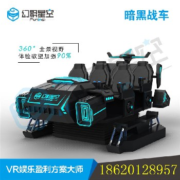VR暗黑戰車廣州幻影星空VR產品VR團隊VR競技VR體驗館VR景區