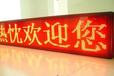 全深圳快速上門制作安裝維修LED顯示屏單色屏