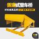 新疆固定式登车桥集装箱装卸平台电动液压升降月台