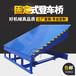 儋州固定式登车桥集装箱装卸平台电动液压升降月台