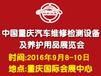 2016中国(重庆)国际汽车零部件、维修检测及用品展览会