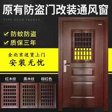 豐臺區專業防盜門加裝通風窗改裝通風門中門金鋼紗通風窗圖片