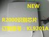 超高頻讀寫器R2000讀寫器讀卡距離8米提供開發包