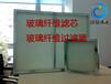 江苏耐高温空气过滤器,上海400度过滤器,浙江耐高温玻纤过滤棉