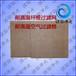 江苏耐高温空气过滤棉,上海高温滤料,浙江耐高温滤材