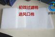 江苏初效空气过滤棉,上海空气过滤棉,浙江初效过滤棉