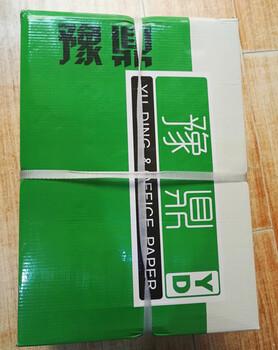 郑州豫鼎A4复印纸厂家直销市区免费送货