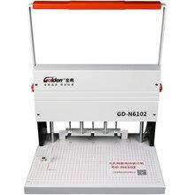 郑州金典GD-N6102凭证装订机三孔档案穿线电动打孔装订机图片