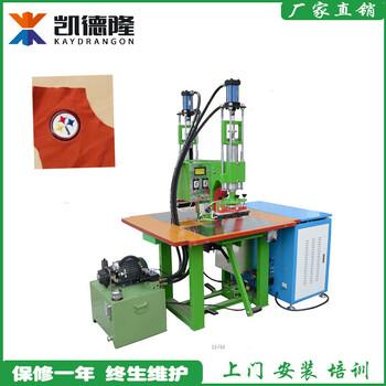 广州凯德隆双头油压式高周波压花机服装商标压花机生产厂家