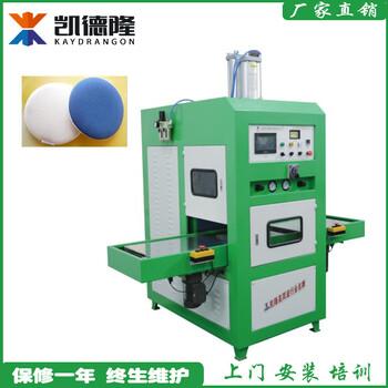 气垫粉扑一次性成型高周波加工设备高频焊接机