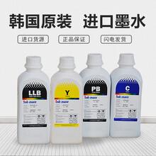 inkmate韓國原裝進口9908墨水適用愛普生7908打印機4910顏料墨水圖片