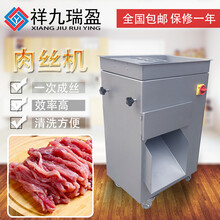 不锈钢切肉机切肉片肉丝机图片