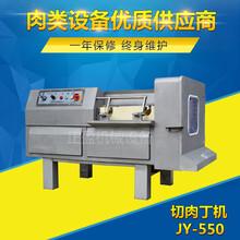 肉类切丁机冻肉切丁机_切猪肉粒机器厂家图片