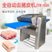 全自动猪肉去皮机价格不锈钢去猪皮机厂家图片