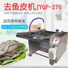 台式省空间去鱼皮机鱼类剥皮设备厂家直销图片