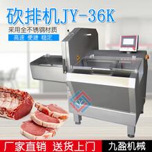 厂家直销全自动大型砍排机JY-36K猪扒牛排冻肉切片机价格图片