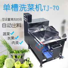 台湾TJ-70单槽洗菜机商用多功能果蔬清洗机自动出料洗菜洗肉机图片