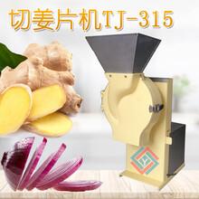 广州小型切片机价格草莓猕猴桃切片机商用不锈钢切姜片机图片