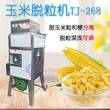 特价玉米粒和梗分离设备商用甜玉米脱?;鶷J-268图片