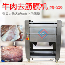 厂家直销JYQ-520牛肉去筋膜机猪肉去筋膜机图片