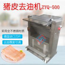 九盈JYQ-500猪皮去油机猪皮刮油脂机图片