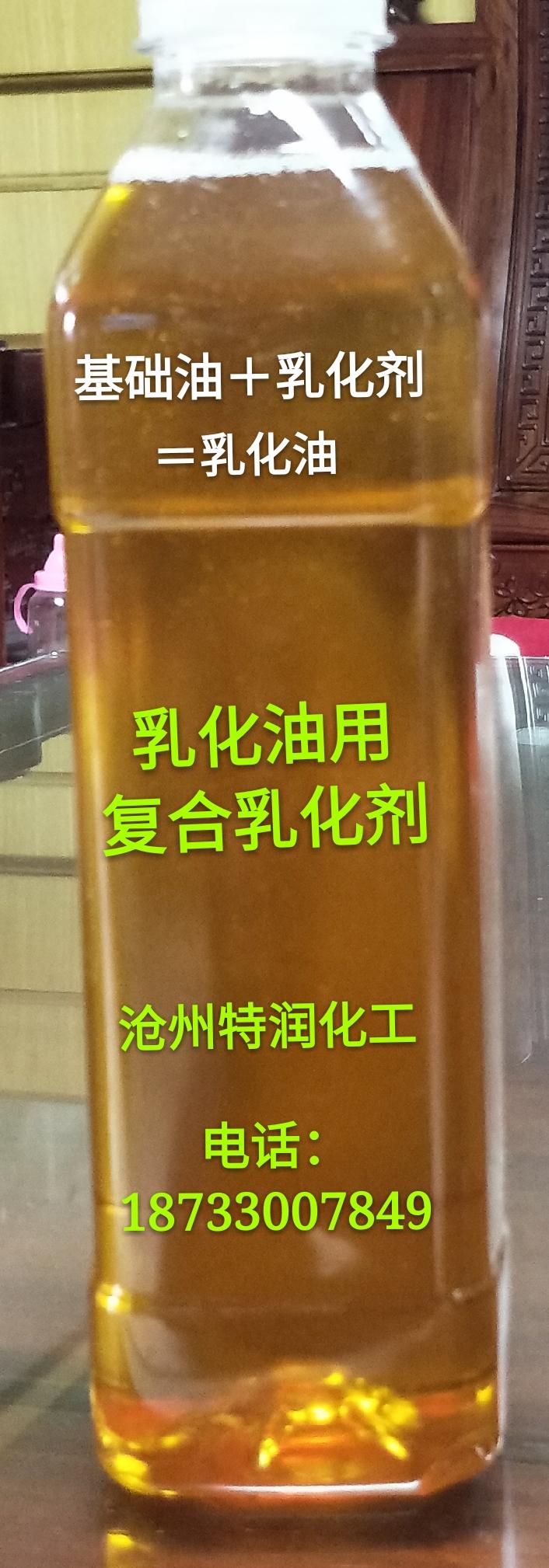 厂家直销乳化油复合剂、复合乳化剂