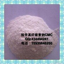厂家现货批发800-1000粘度碱性中性羧甲基纤维素CMCCMS