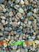 內蒙古鵝卵石通遼變壓器鵝卵石通遼鵝卵石價格通遼鵝卵石哪里有