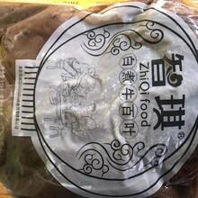 智琪毛肚3.5千克价格_厂家_成都智琪食品公司