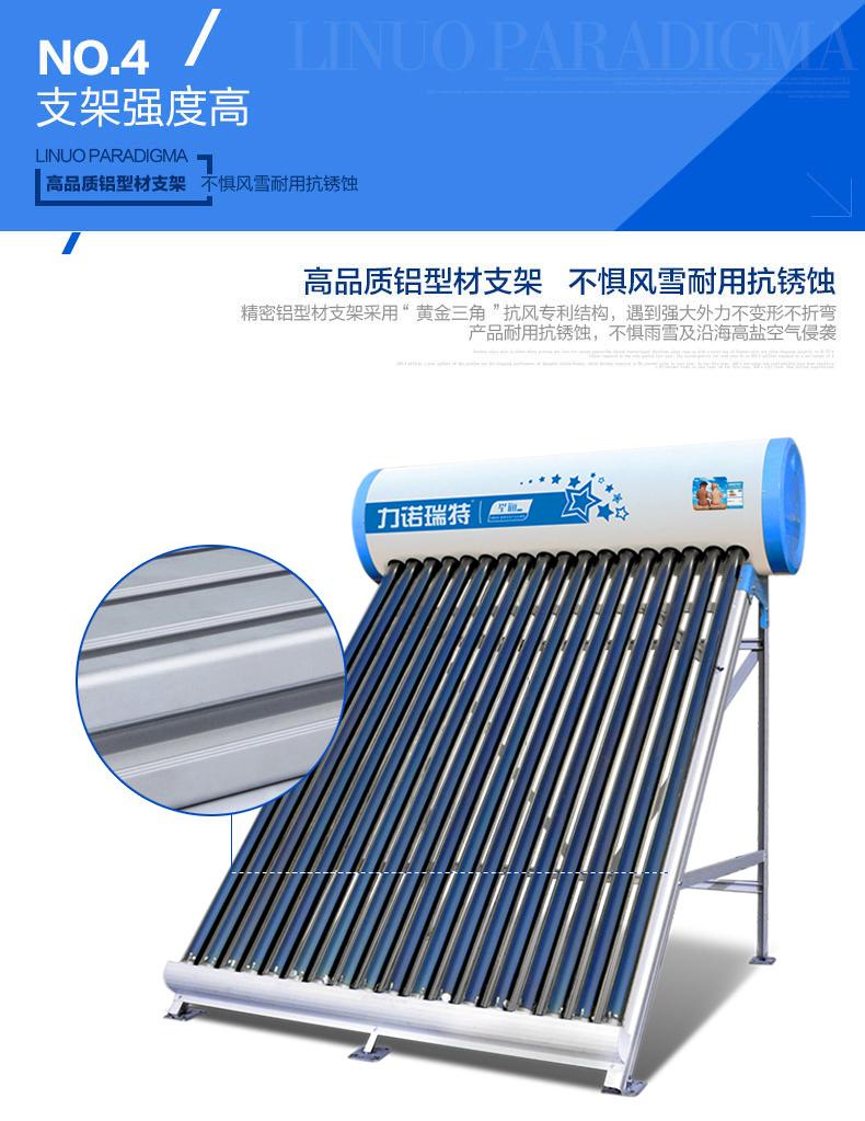 太阳能热水器整机图片