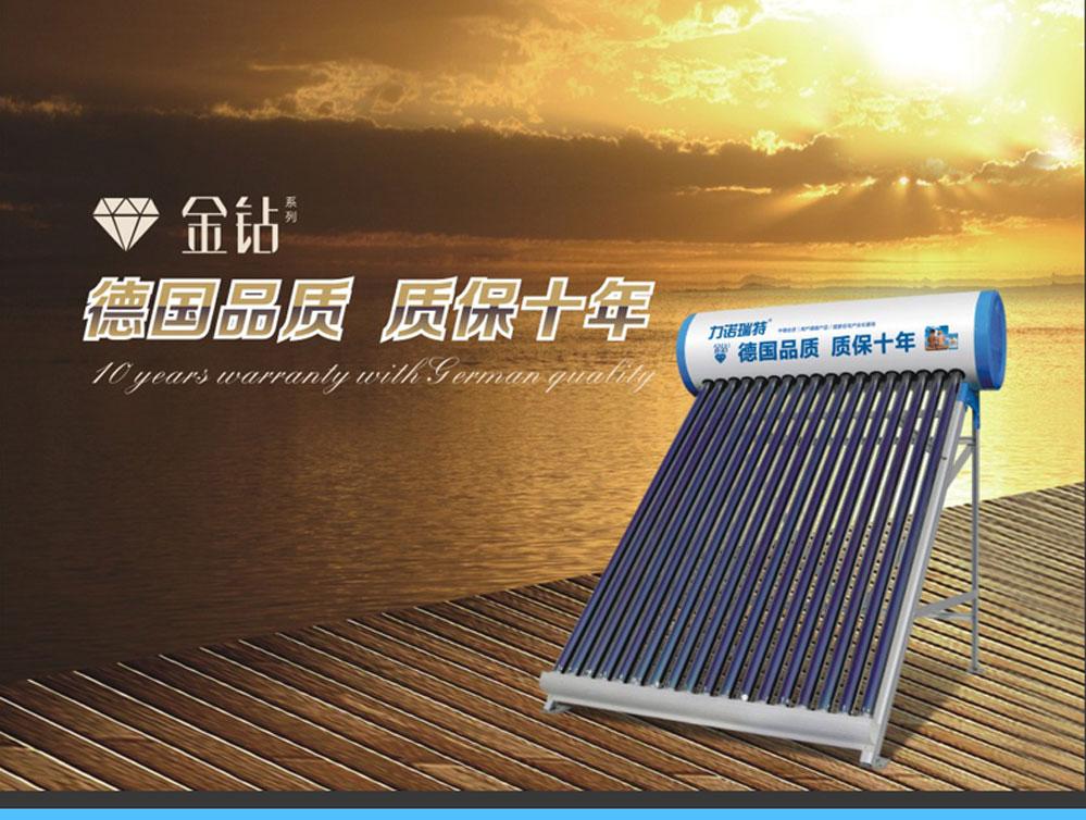 力诺瑞特太阳能热水器家用纳米活水免保十年标配电加热智能控制仪表包送货安装金钻Ⅱ20管_165升