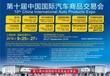 2016年上海汽车清洗设备展/汽车展