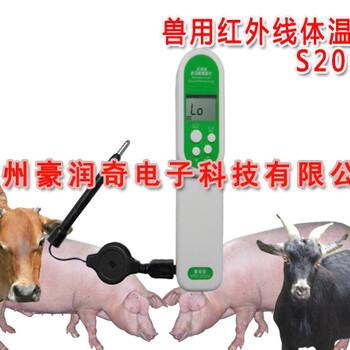 兽用多功能语音体温计价格,兽用红外线体温计厂家