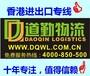 潍坊昌东到香港货运,物流运费怎么算道勤物流