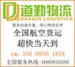 深圳到丽江物流快递哪家好?选择道勤物流安全、快捷、送货及时.
