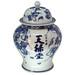青花陶瓷中药罐装药粉陶瓷将军罐