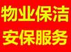 武昌物业保洁承包公司