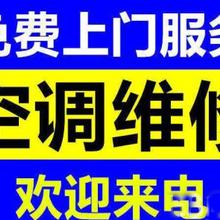 长宁区延安西路专业空调维修空调移机安装加液清洗保养