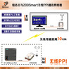 PLC与组态王无线通信模块