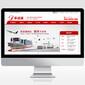 福永品牌官網設計、營銷型網站建設、響應式網站建設圖片