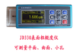 JD330手持式表面粗糙度仪
